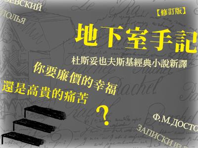 地下室手記(修訂版)-文宣_網頁標題圖_400x300